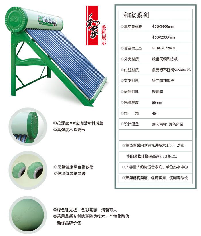 和家太阳能