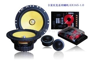 卡莱星光系列EX165-1.06.5寸套装
