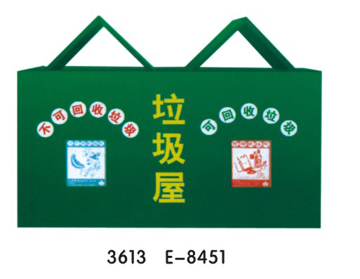 垃圾屋-3613E-8451