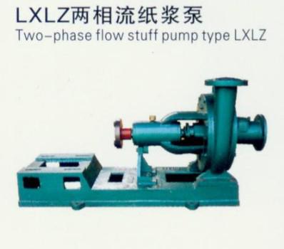 LXLZ两相流纸浆泵