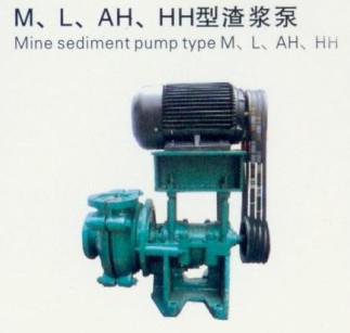 M、L、AH、HH型渣浆泵