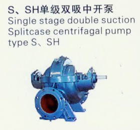 S、SH单级双吸中开泵