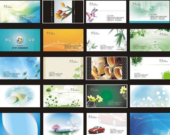 名片設計、制作、印刷