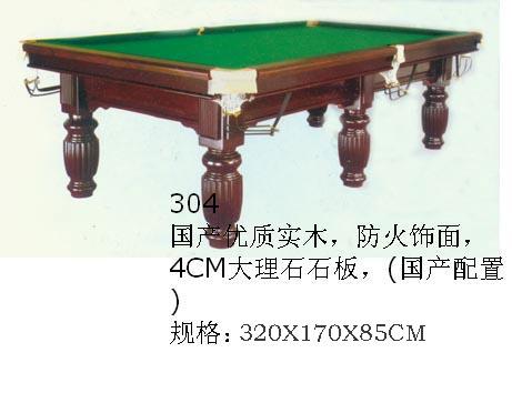 台球桌英式中台304