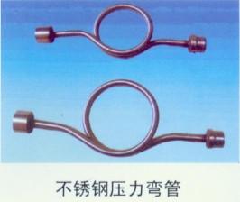 不锈钢压力弯管