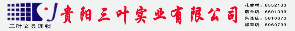 贵阳三叶实业有限公司