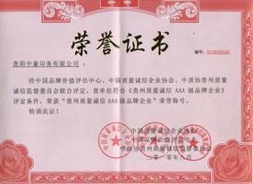 誠信企業榮譽證書