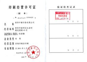 印刷經營許可證