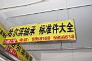 贵阳市南明区金剑机电物资经销处