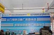 河北蓝箭橡胶机带有限公司贵阳分公司