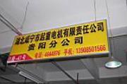 湖北少咸宁市起重机电有限公司贵阳分公司