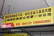 贵阳南明鸿欣五金机电物资销售部