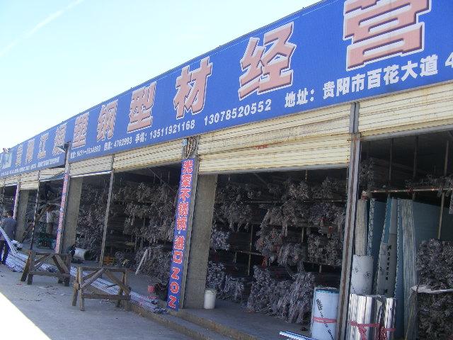 贵阳江澜不锈钢、塑钢、铝合金、型材经营部