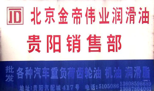 北京金帝伟业润滑油贵阳销售部
