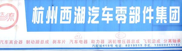 杭州西湖汽车零部件集团
