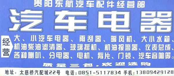 贵阳东航汽车配件经营部