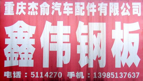 重庆杰俞汽车配件有限公司