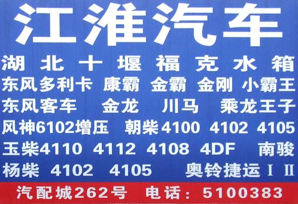 江淮汽车配件专卖