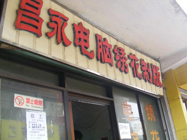 贵州昌永电脑刺绣厂