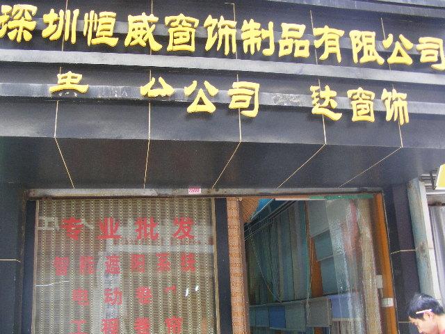 深圳市恒威泰窗饰技术发展有限公司贵州分公司