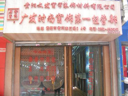 贵阳文发窗帘装饰材料有限公司  广发时尚窗饰经营部