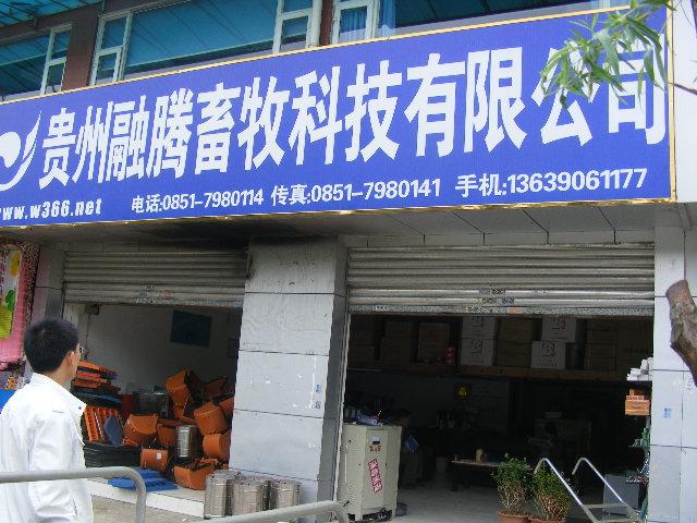 贵州融腾畜牧科技有限公司