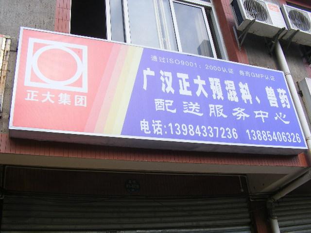 广汉正大饲料科技有限公司贵州配送中心