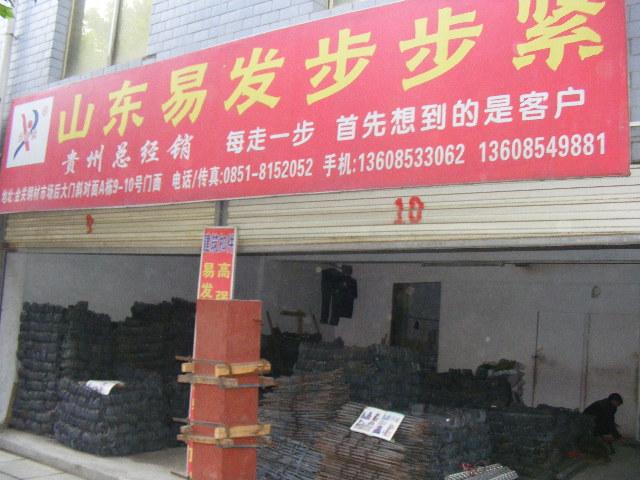 山东省郯城县易发步步紧建筑器材厂(贵州省办事处)