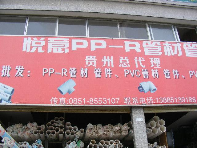 联塑科技发展有限公司