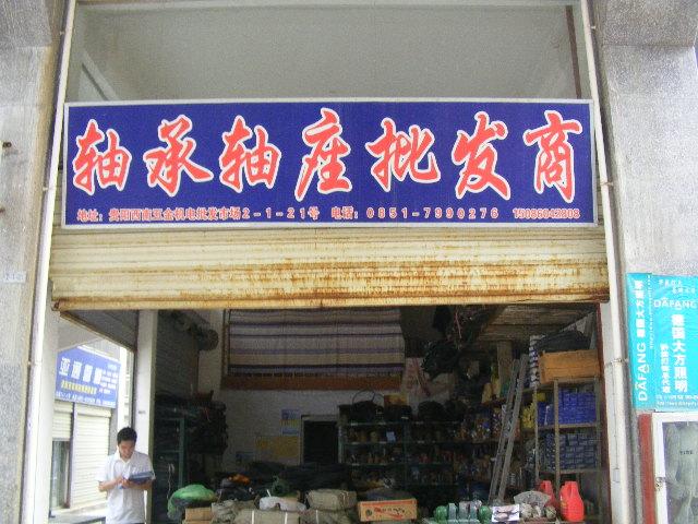 贵阳西南轴承批发商