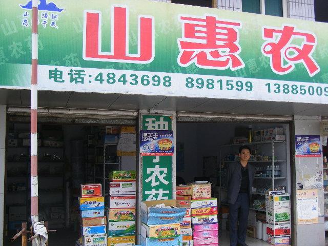 山惠农药销售有限公司