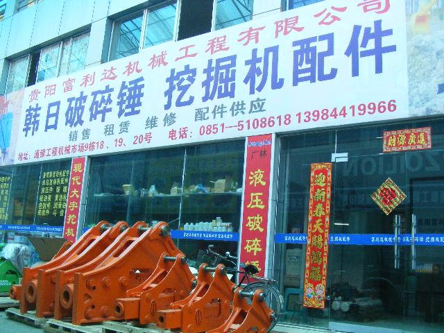 贵阳富利达机械工程有限公司