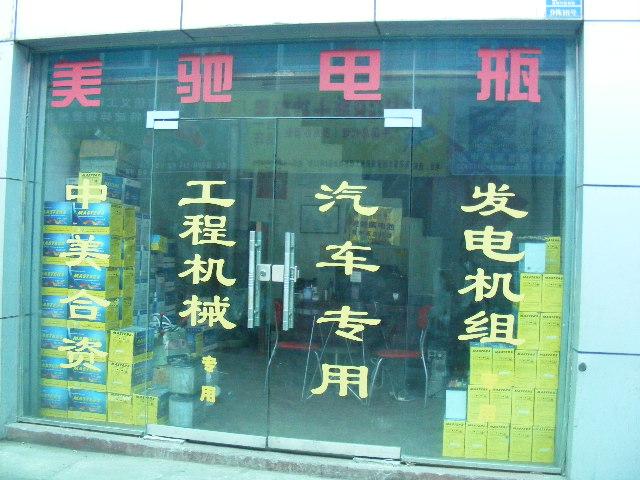 天津市天蓄通用电池有限公司贵州办事处
