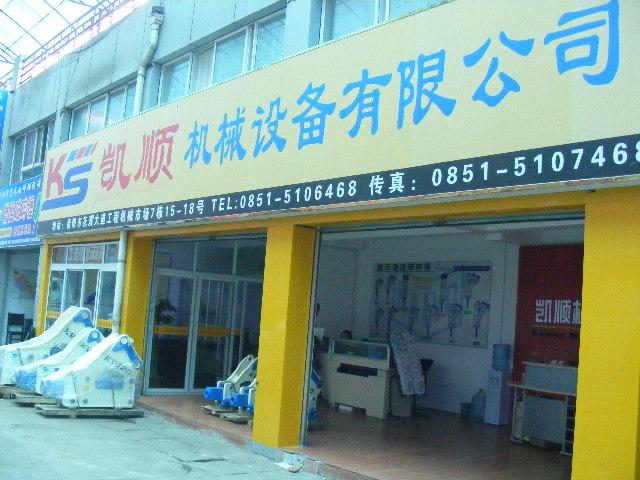 凯顺机械设备有限公司贵阳分公司