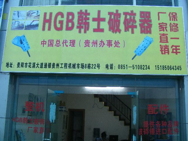 重庆赛高机械设备有限公司