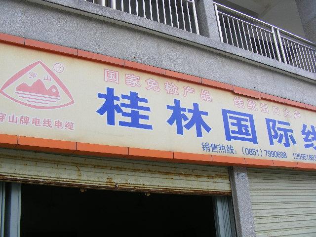 桂林国际电线电缆集团公司