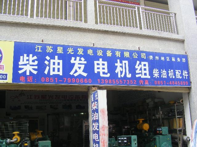 江苏星光发电设备有限公司贵州顺发份公司
