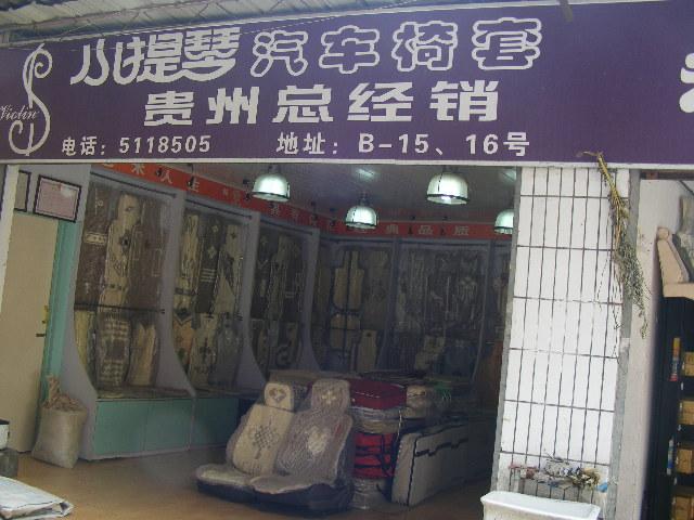 广州市益展汽车零配件有限公司驻贵阳办事处