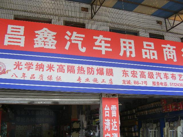 贵阳市昌鑫汽车用品有限责任公司