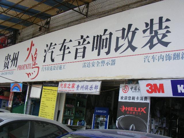 贵州火鸟汽车文化发展有限公司