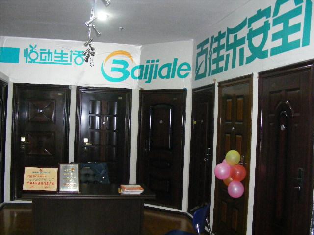 浙江百佳乐门业翔发专卖店