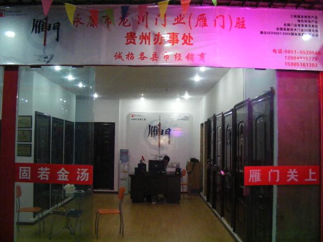 浙江龙川门业(雁门)有限公司