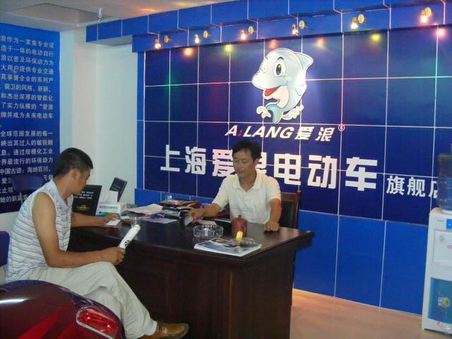 上海爱浪电动车贵州总代理