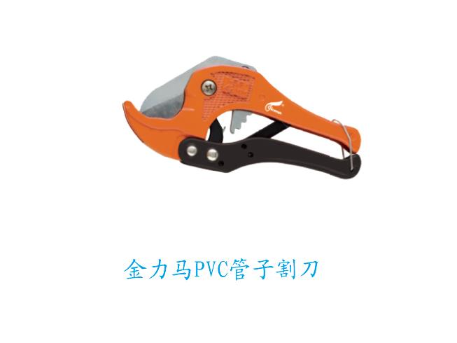 金力马PVC管子割刀