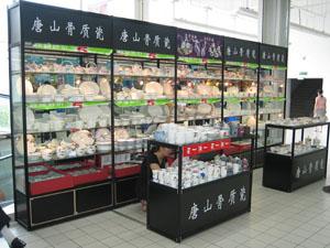 唐山骨质瓷钛合金货架 展柜