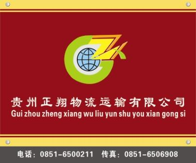 贵州正翔物流运输有限公司