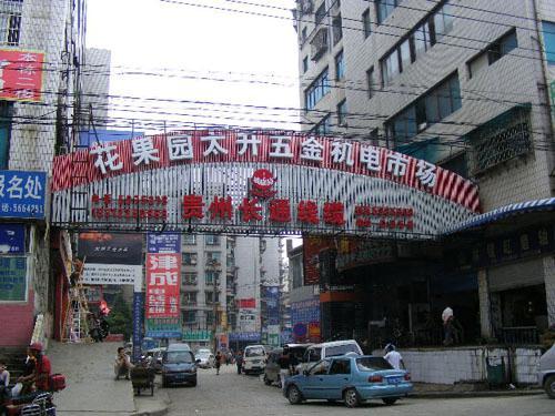 贵州太升五金机电市场