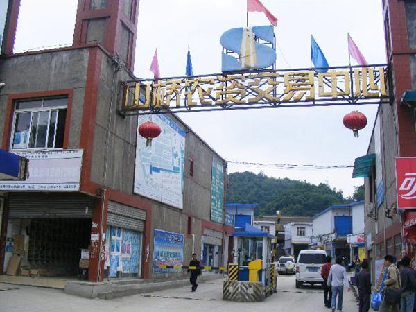 三桥农资交易中心